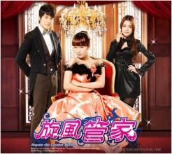 Sinopsis Drama Taiwan, Hayate The Combat Butler (2011)